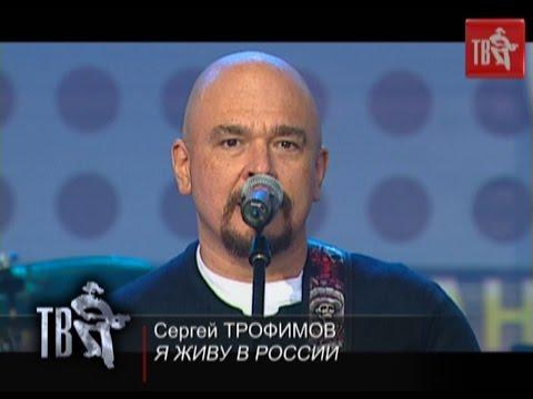 Сергей ТРОФИМОВ - Я ЖИВУ В РОССИИ!