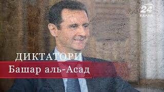 Диктатори. Башар Асад