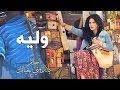 أحلام - وليه (حصرياً بالكلمات)   2016   (Ahlam - Waleih (EXCLUSIVE Lyric Clip