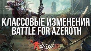 Классовые изменения в Альфе Battle for Azeroth