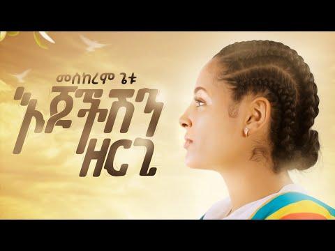 Meskerem Getu - መስከረም ጌቱ - Ejochishen Zergi | እጆችሽን ዘርጊ - New Ethiopian music 2020 (official Video)