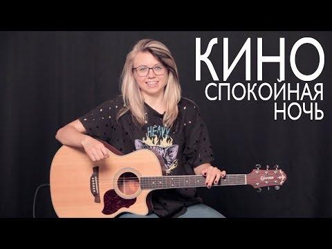 Как играть КИНО - Спокойная ночь / Разбор COrus Guitar Guide #74 (+ Cover)
