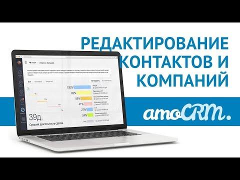 Аmocrm контакты, компании: Редактирование контакта и компании