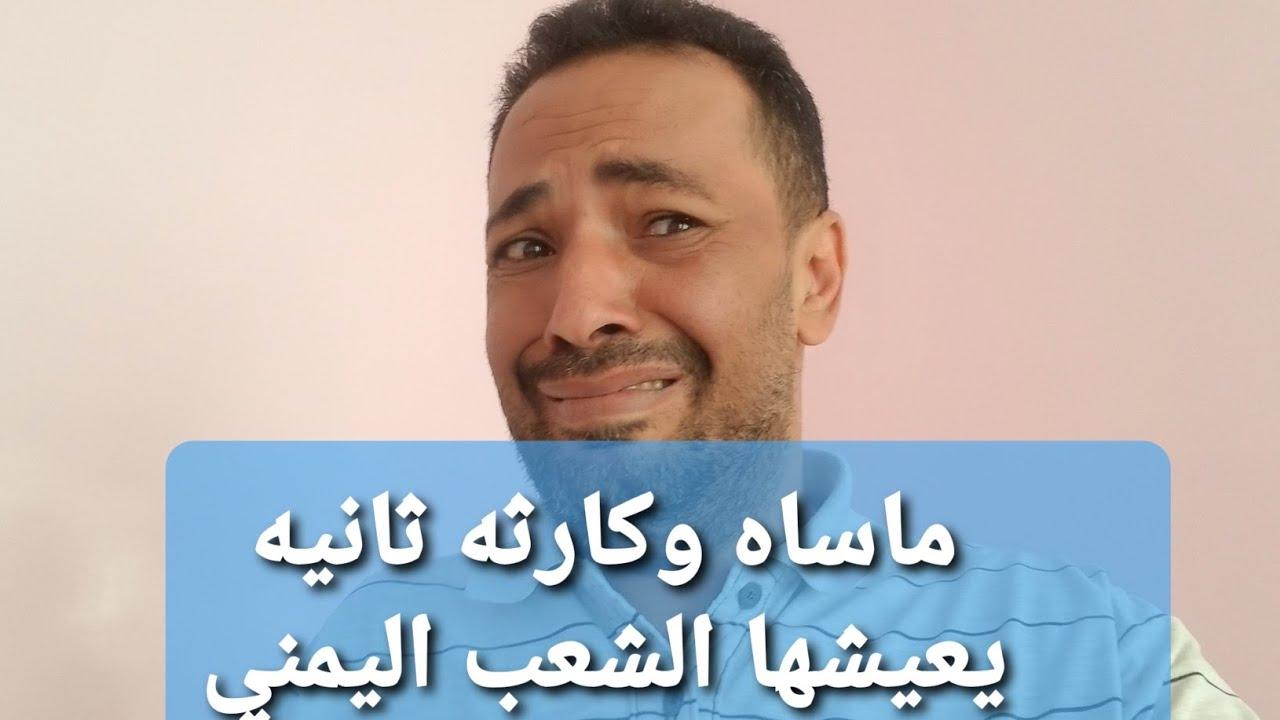 جريمه وكارثه ثانيه يعيشها الشعب اليمني