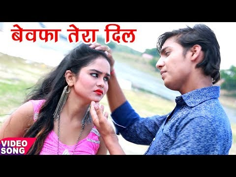 HD Video - बेवफा तेरा दिल - Ashish Pandey - Bewafa Tera Dil - Superhit Bhojpuri Sad Songs