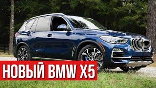 BMW X5 2019 Обзор G05. Парни плачут, девушки радуются