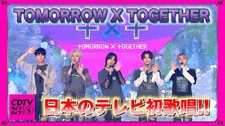 Download 【CDTV】TOMORROW X TOGETHERが新曲「0X1=LOVESONG(I Know I Love You)feat.Seori」 を日本のテレビ初披露!!!