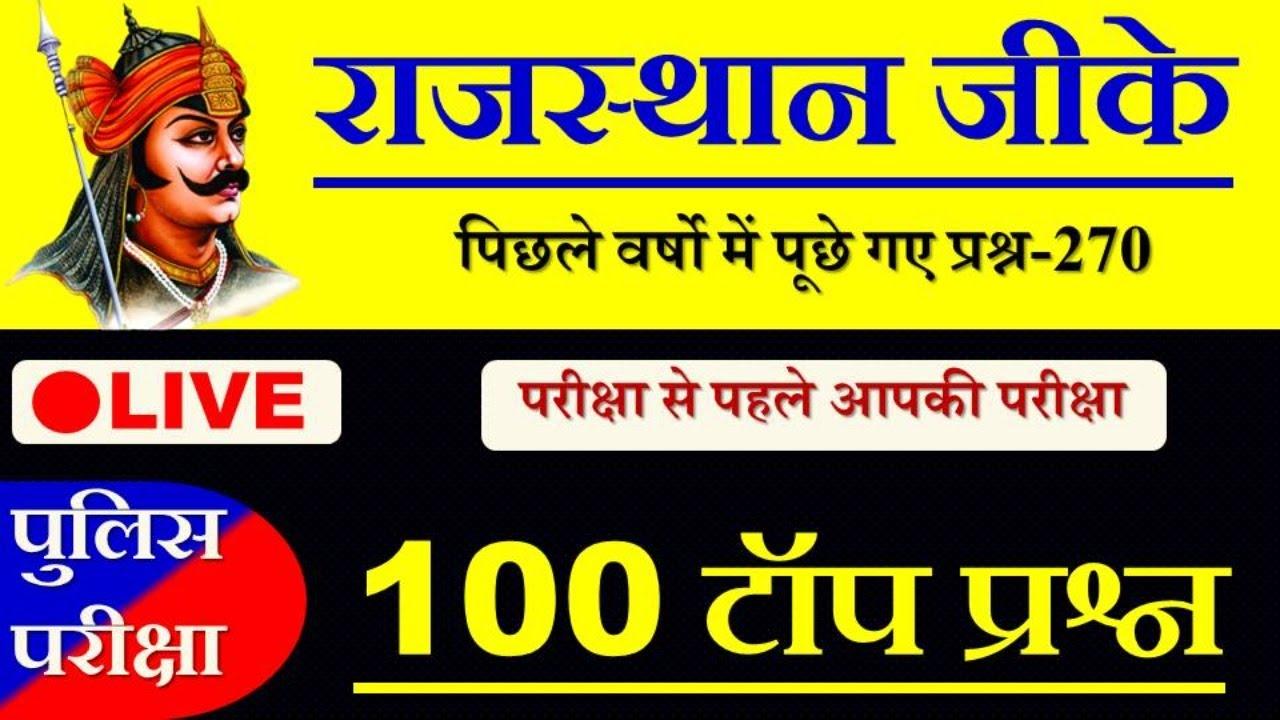 #270 राजस्थान जीके 100 टॉप प्रश्न //POLICE/PATWAR/RAS/REET/ACF/LDC// PRAHLAD SARAN