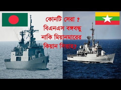 Comparison between BNS Bangabandhu and Myanmar navy Kyan Sittha class frigate