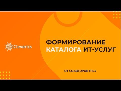 Формирование каталога ИТ-услуг