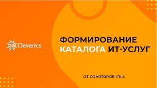 Формирование каталога ИТ-услуг(, 2014-02-26T09:34:36.000Z)