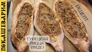 Турецкая пицца (пиде) | Рецепт в домашних условиях