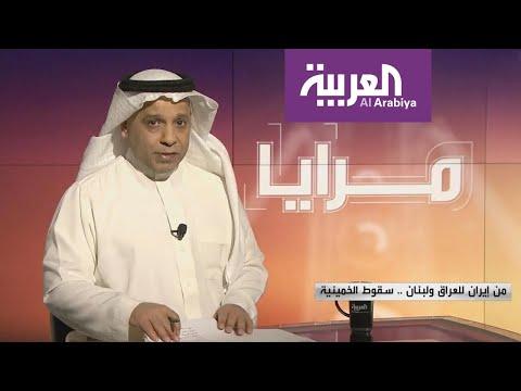 مرايا  من إيران للعراق ولبنان .. سقوط الخمينية  - نشر قبل 2 ساعة