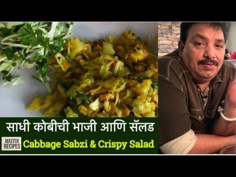 सोप्पी साधी कोबीची भाजी आणि सॅलड / Kobichi Bhaji & Salad/ cabbage sabzi & crispy salad