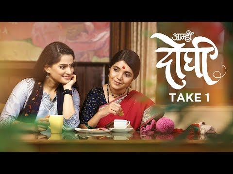 Amhi Doghi Marathi Movie Official Teaser Launched