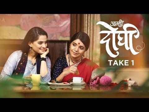 Aamhi Doghi आम्ही दोघी Take 1 - Latest Marathi Movies | Mukta Barve, Priya Bapat | 16th Feb 2018
