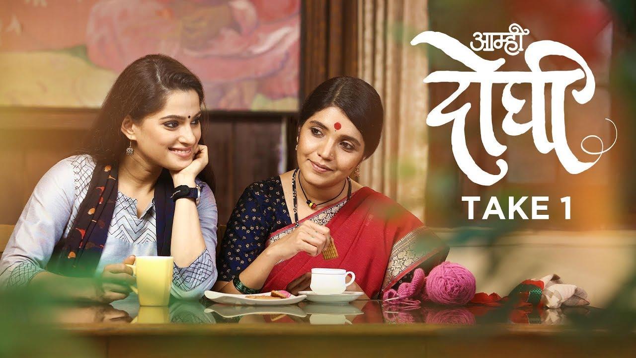 فيلم Aamhi Doghi 2018