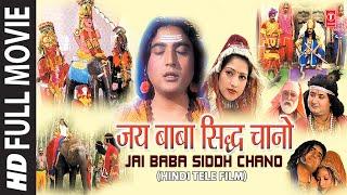 Jai Baba Siddh Chano Hindi Tele Film