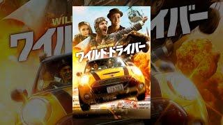 ワイルド・ドライバー(字幕版) thumbnail