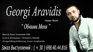 Georgi Aravidis Обними Меня (Obnemi Menia)