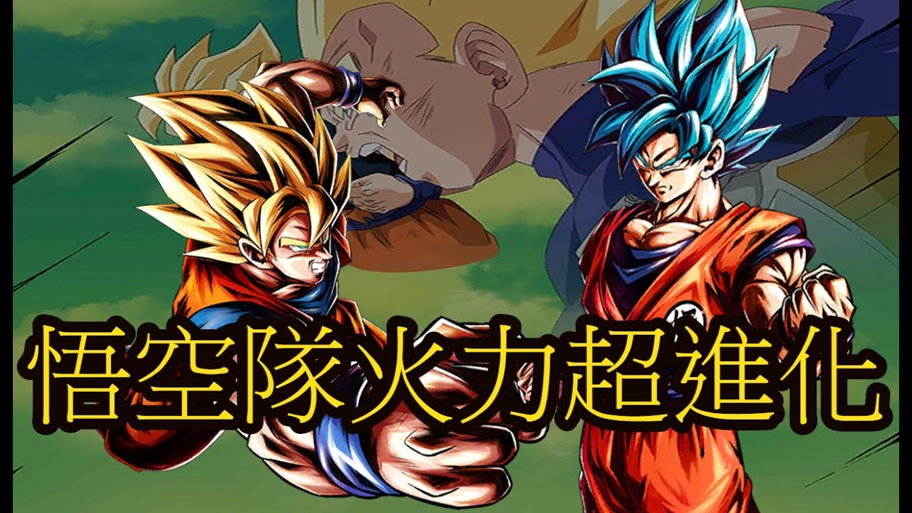【新角測試】悟空隊火力超進化 PVP實戰測試 七龍珠 激戰傳說 Dragon Ball Legends