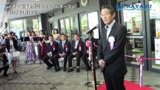 「イオン新浦安店」リニューアルオープン