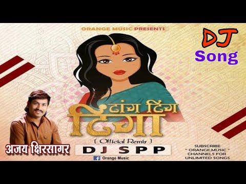 Tang Ting Tinga Song | Marathi Lokgeet | Ajay Kshirsagar | DJ SPP Official Mix - Orange Music