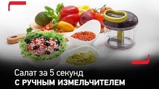 Ручной измельчитель Tefal 5 Second Chopper K13204: салат за 5 секунд
