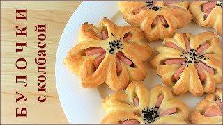 Булочки с колбасой.  Формовка булочек-цветочков и рецепт теста на скорую руку