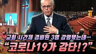 교회 시간제 경비원 3…