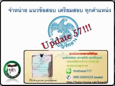 เต็มฉบับ เก็ง แนวข้อสอบ กรมบัญชีกลาง Update 2557