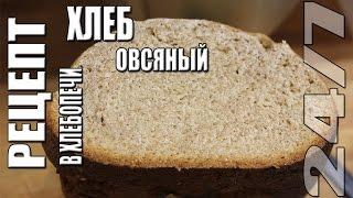 Рецепт. Овсяный хлеб. Хлебопечь.