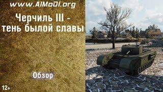 Премиум танк Черчиль III тень былой славы World of Tanks