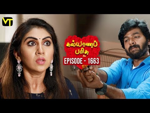 Kalyana Parisu Tamil Serial Latest Full Episode 1663 Telecasted on 21 August 2019 in Sun TV. Kalyana Parisu ft. Arnav, Srithika, Sathya Priya, Vanitha Krishna Chandiran, Androos Jessudas, Metti Oli Shanthi, Issac varkees, Mona Bethra, Karthick Harshitha, Birla Bose, Kavya Varshini in lead roles. Directed by P Selvam, Produced by Vision Time. Subscribe for the latest Episodes - http://bit.ly/SubscribeVT  Click here to watch :   Kalyana Parisu Episode 1660 https://youtu.be/Zzu3XBZkrbY  Kalyana Parisu Episode 1659 https://youtu.be/JVNZ-ifPQek  Kalyana Parisu Episode 1658 https://youtu.be/_xhLuTsoLTY  Kalyana Parisu Episode 1657 https://youtu.be/HFiCyuK3XeA  Kalyana Parisu Episode 1656 https://youtu.be/2HF1ULKIP84  Kalyana Parisu Episode 1655 https://youtu.be/btmkFK0D3XU  Kalyana Parisu Episode 1654 https://youtu.be/UpTOoiXfvyA  Kalyana Parisu Episode 1653 https://youtu.be/oosM-zSE4xY  Kalyana Parisu Episode 1652 https://youtu.be/okaMB2jqIuU  Kalyana Parisu Episode 1651 https://youtu.be/fh7fEZj9_lY  Kalyana Parisu Episode 1650 https://youtu.be/M9KePXTjJTU   For More Updates:- Like us on - https://www.facebook.com/visiontimeindia Subscribe - http://bit.ly/SubscribeVT