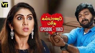 KalyanaParisu 2 - Tamil Serial | கல்யாணபரிசு | Episode 1663 | 21 August 2019 | Sun TV Serial