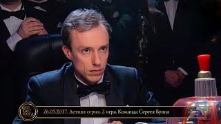 Что? Где? Когда? в Беларуси. Эфир 26.05.2017