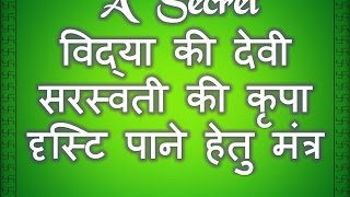 Saraswati mantra for inteligence - Saraswati mantra for students