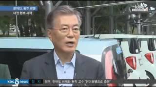 KBC뉴스 문재인, 野심장 광주서 총선 후 대권 행보 시작 (20160911)
