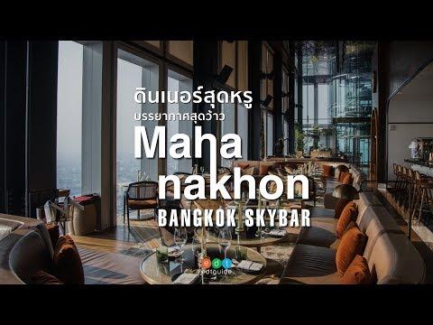 Mahanakhon Bangkok Skybar