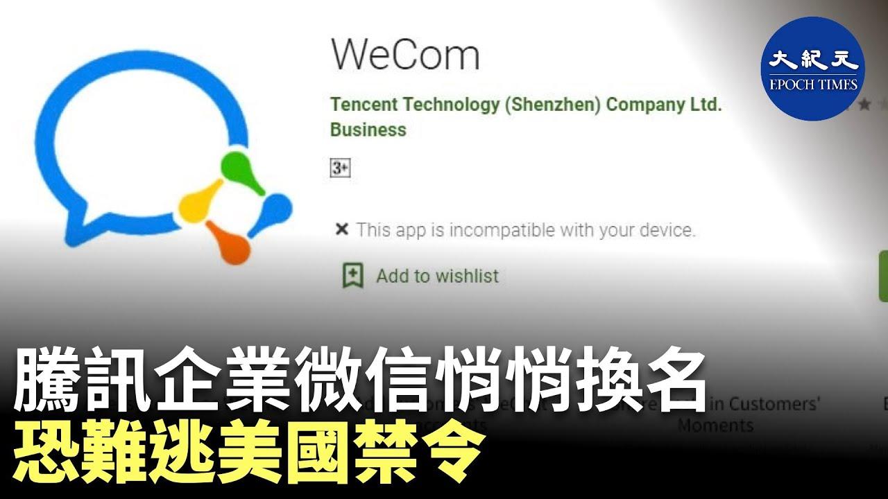 騰訊近日悄悄地把企業微信海外版的英文名稱,自由的百科全書