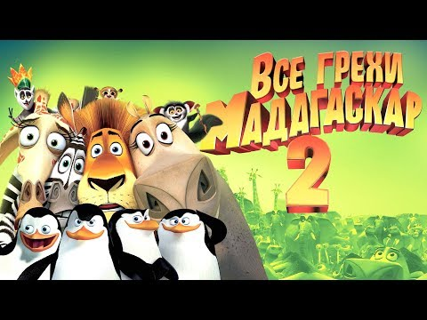 """Все грехи и ляпы мультфильма """"Мадагаскар 2"""""""