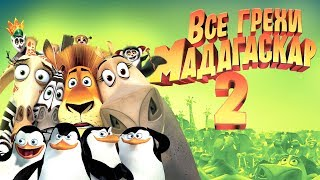 Все грехи и ляпы мультфильма Мадагаскар 2