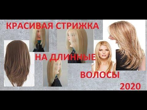 ✂️ КРАСИВАЯ СТРИЖКА НА ДЛИННЫЕ ВОЛОСЫ✂️TUTORIAL 2020 ✂️BEAUTIFUL FEMALE HAIRCUT✂️