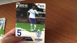Письмо от клуба Динамо Москва