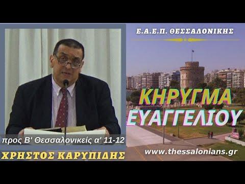 Χρήστος Καρυπίδης 28-05-2021   προς Β' Θεσσαλονικείς α' 11-12