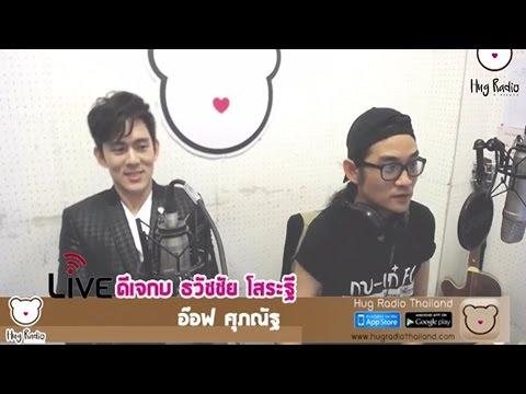Hug Radio Thailand   Live ดีเจกบ ธวัชชัย โสระฐี กับศิลปินรับเชิญ อ๊อฟ ศุภณัฐ