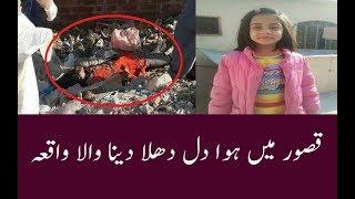 Zainab 7 year old girl was killed in kasur Pakistan #zainab #murder #Kasur #Pakistan