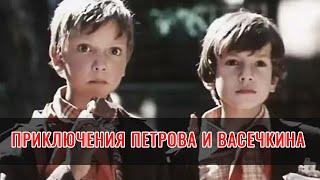 Приключения Петрова и Васечкина (1983) детская музыкальная комедия