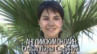 Английский онлайн.  Лира Сафина об изучении английского в школе Наташи Купер. 2010 год.