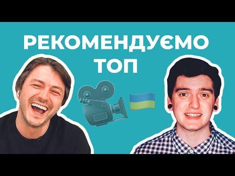 Топ українських фільмів